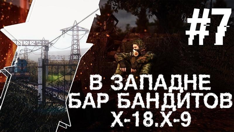 Бар Бандитов И Как попасть в X-18 ,X-9 S.T.A.L.K.E.R В Западне 7