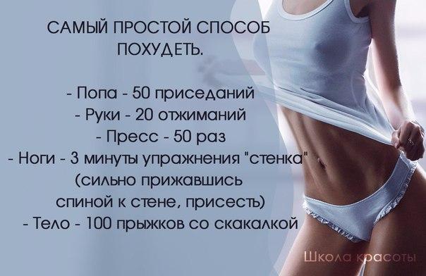 Как похудеть в домашних условиях на 5 кг диета
