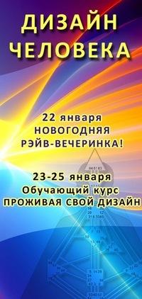 ДИЗАЙН ЧЕЛОВЕКА в Санкт-Петербурге