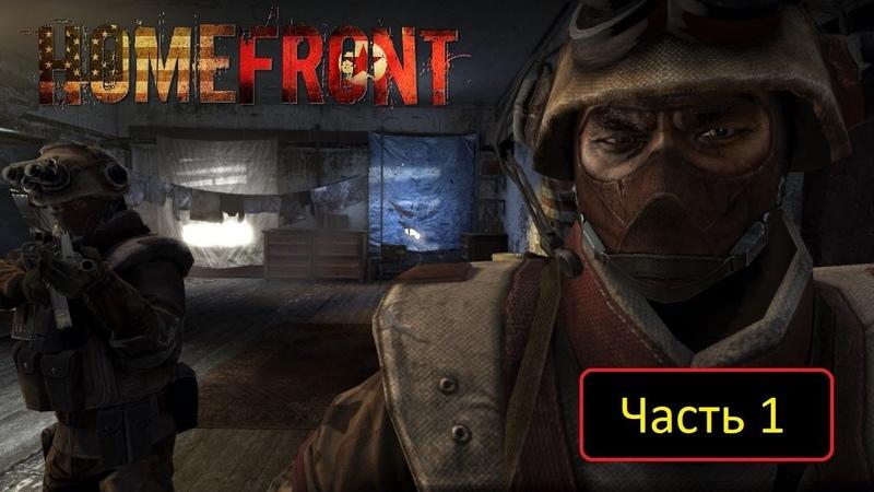 Homefront Часть 1 За что мы сражаемся