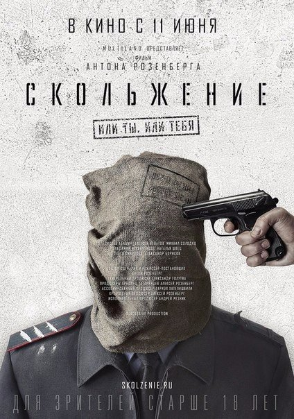 Cкольжение (2015) HD