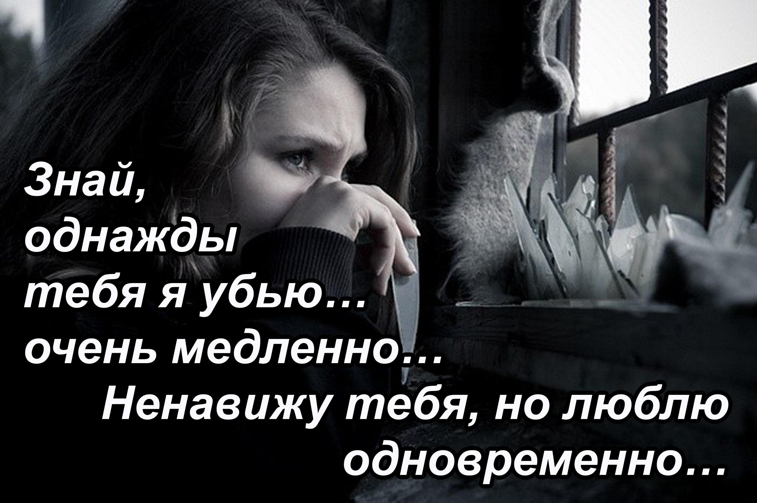 Песня ненавижу любя я жила для тебя