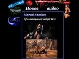 прикольные нарезки из игры мортол комбат- Mortal Kombat X Prikoly
