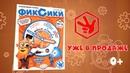 Фиксики - Новый июльский номер журнала Фиксики - уже в продаже!