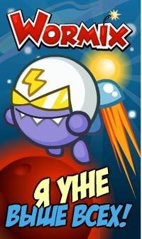 Wormix Ukolov, 16 декабря , Москва, id215265713
