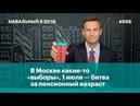 В Москве какие-то «выборы», 1 июля — битва за пенсионный возраст, так и не подъехал с мужиками