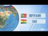 FIFA -- 2014. Футболдан Әлем чемпионаты (Португалия - Гана және Алжир - Ресей)