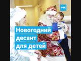 Десант Дедов Морозов в Морозовской больнице