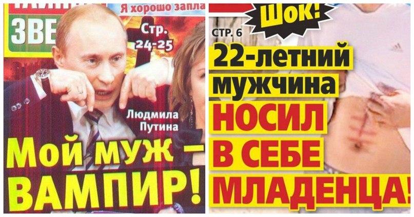 Картинки по запросу заголовки желтьая пресса