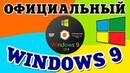 Установка сборки Windows 9 Professional