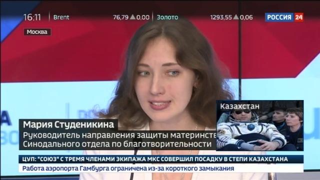 Новости на Россия 24 • РПЦ проводит сбор средств для помощи матерям в сложной ситуации