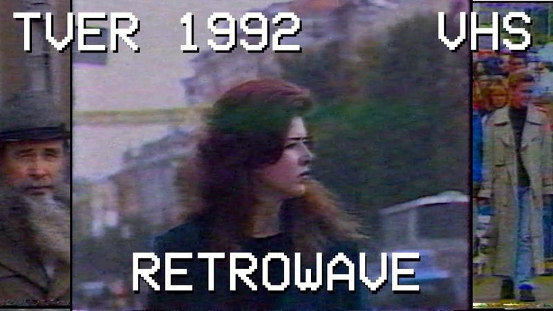 Тверь-1992. Уникальный видеоклип на песню ДДТ Осень (VHS)