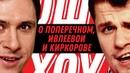 О Поперечном Ивлеевой Дуде Моргенштерне и Киркорове Ошуительное Хоу