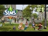 Давай играть в Симс 3 Студенческая жизнь #1 Студенческая халява