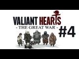 мерседес уходит от погони - Valiant Hearts: The Great War #4
