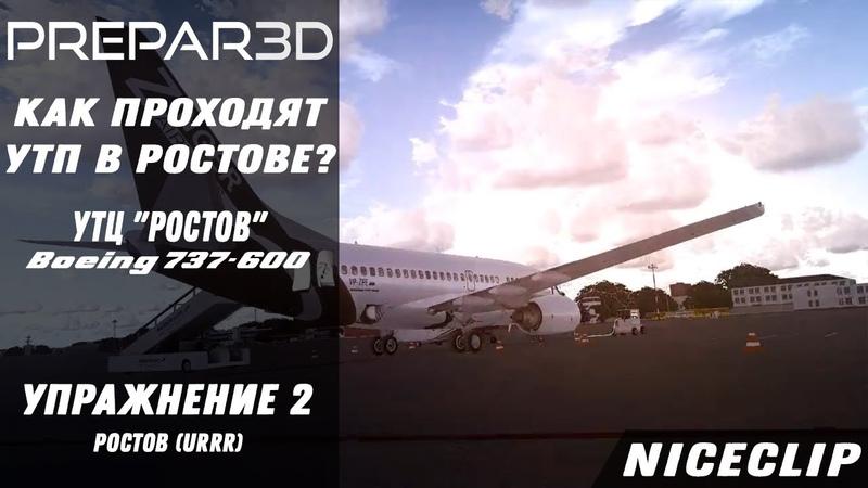 NiceClip   Prepar3D v4.3 [Упражнение 2 - Ростов (URRR)]