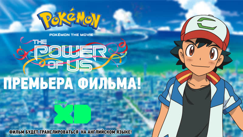Pokemon The Movie: The Power of Us [Disney XD US]