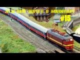 Железная дорога в миниатюре #15