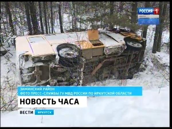 Прокуратура Зиминского района начала проверку по факту ДТП со школьным автобусом