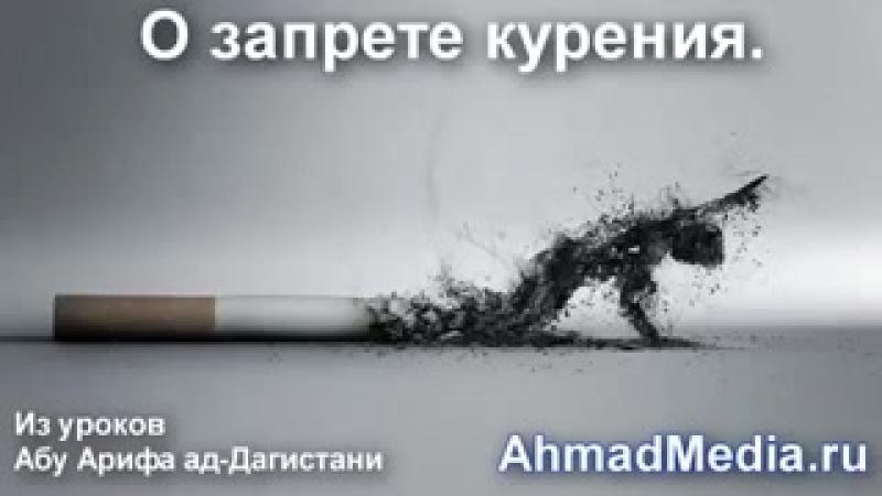 ❗О Запрете курения. Дорогие мои братья оставьте это дело ради Аллаhа...