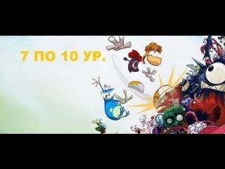 прохождение  Rayman Origins 7 по 10 уровень.