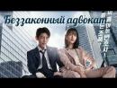 Адвокат вне закона / Беззаконный адвокат - 1 серия (озвучка)