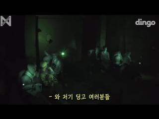 [Рус.саб][27.03.2018] MONSTA X - Dingo Movie A Scary Premiere