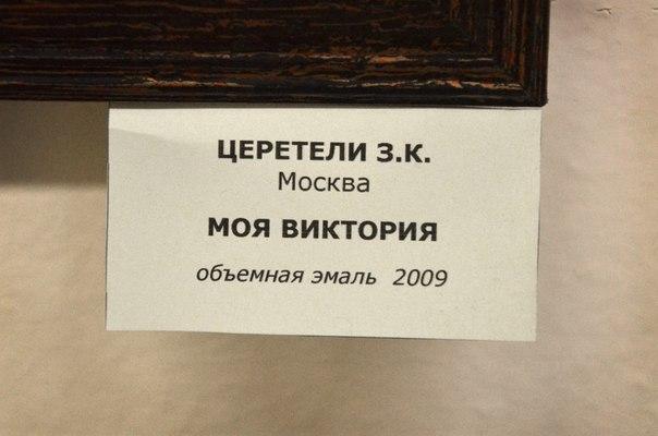 Церетели Зураб Константинович