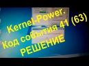 Критическая ошибка Kernel-Power. Код события 41 (63) РЕШЕНИЕ