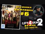 ПРОХОЖДЕНИЕ - LEFT 4 DEAD 2. ЧАСТЬ №6 -