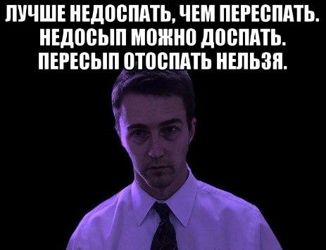 Сна #лайфхак
