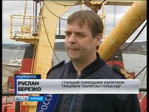 В Мурманском морском рыбном порту встал под разгрузку траулер Капитан Горбачёв