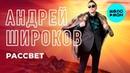 Андрей Широков - Рассвет (Single 2018)