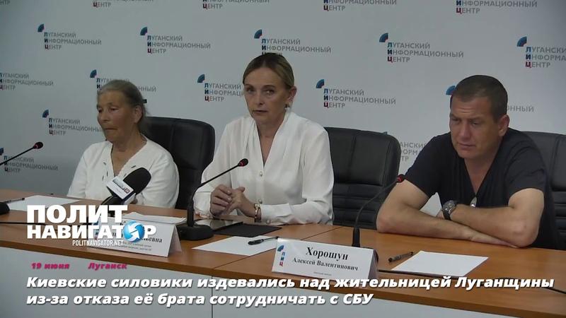 Киевские силовики издевались над жительницей Луганщины из за отказа её брата сотрудничать с СБУ
