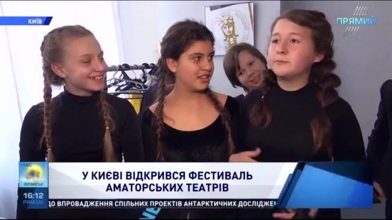 У Києві відкрився фестиваль аматорських театрів