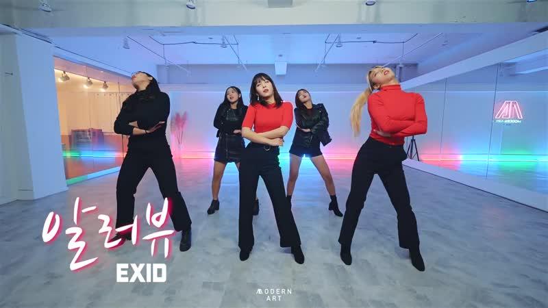 ・ C O V E R ・ EXID - 알러뷰 이엑스아이디⎪이엑스아이디알러뷰 커버댄스⎪안동댄스팀 아티스틱