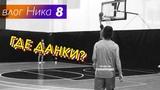 Ник, где данки Этапы построения баскетбольного атлетизма влог Ника 8