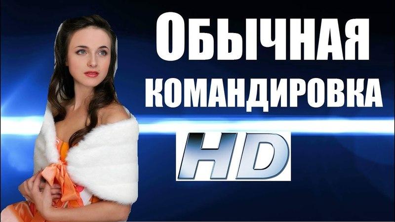 ОБЫЧНАЯ КОМАНДИРОВКА новый детектив криминальный фильм запутанный сюжет