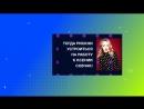 Кастинг на новоу шоу на МУЗ-ТВ