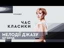 Національний академічний духовий оркестр України /Біг-бенд/ | ЧАС КЛАСИКИ