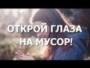 Всемирный день чистоты Сделаем в России 15 сентября 2018 World clean up day