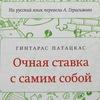 Умка в Зверевском 21 марта: книжка Г. Патацкаса
