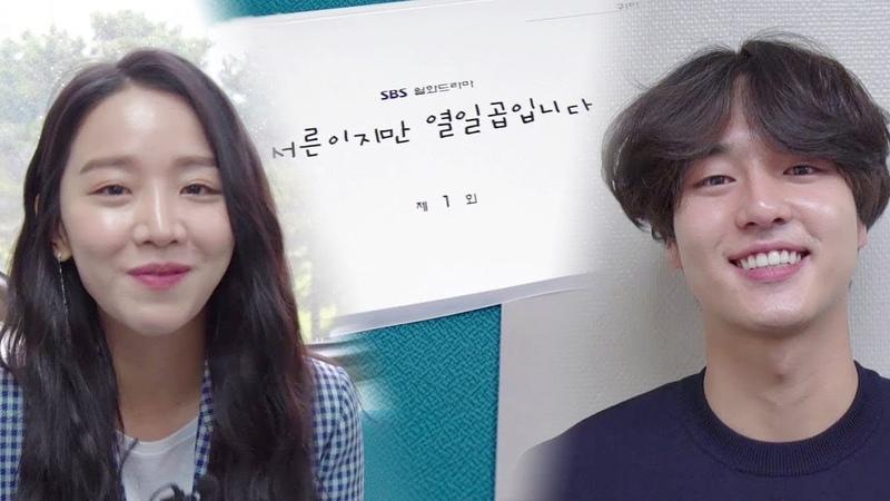 [메이킹] 신혜선·양세종 특급케미 돋보이는 대본리딩♥ @서른이지만 열일곱5107
