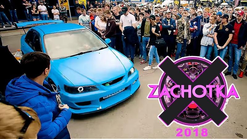 АВТОЗВУК ZaCHOTKA 2018