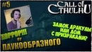 Call of Cthulhu | ЗВОНОК КТУЛХУ | ЗАМОК ДРАКУЛЫ ИЛИ ДОМ С ПРИЗРАКАМИ? | ПРОХОЖДЕНИЕ 5