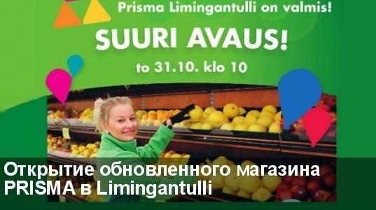 Открытие обновленного магазина PRISMA в Limingantulli