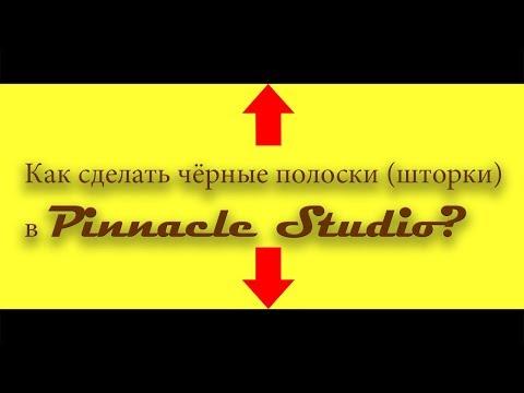 Как сделать киношные полоски (шторки) в Pinnacle Studio?