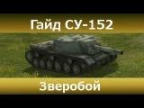 Гайд по СУ-152 - Зверобой