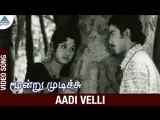 Moondru Mudichu Tamil Movie Songs Aadi Velli Video Song Kamal Hassan Sridevi MSV
