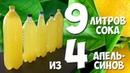 Вкусности 9 литров сока из 4 апельсинов Рецепт домашнего сока МС разрушитель мифов